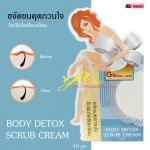 โกลเด้นแว๊กซ์ บอดี้ ดีท๊อกสครับ ครีม / Golden wax Body Detox Scrub Cream (ขจัดขนคุดกวนใจ โชว์ผิวใสเรียบเนียน) 30 กรัม