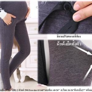เลกกิ้งคนท้อง กางเกงคนท้อง รุ่นมีกระเป๋าล้วง