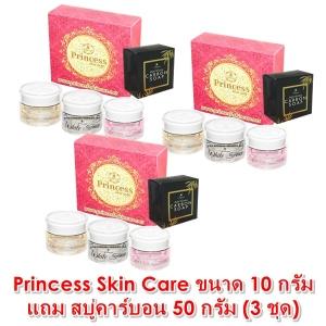 ครีมหน้าใส + ครีมหน้าเงา + ครีมหน้าเด็ก แถมสบู่คาร์บอน ( 3 ชุด ) ส่งฟรี EMS ( Princess Skin Care )
