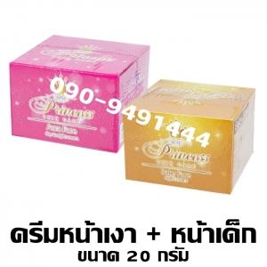ครีม หน้าเด็ก + หน้าเงา Princess Skin Care ขนาดใหม่ 20 กรัม 2 กระปุก ส่งฟรี EMS