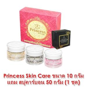 ครีมหน้าใส + ครีมหน้าเงา + ครีมหน้าเด็ก แถม สบู่คาร์บอน ( 1 ชุด ) ส่งฟรี EMS ( Princess Skin Care )