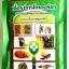 เชื้อราไตรโคเดอร์มา(ชนิดผงแห้ง)ชีวภัณฑ์ป้องกันโรคพืช thumbnail 1