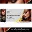 ดิ๊๊พโซ่ แฮร์ คัลเลอร์ S12 สีน้ำตาลทองแดงประกายแดง ซีบี 7/45 (Red Copper Brown CB 7/45) thumbnail 1