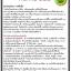 สารสกัดฮิวมิค แอซิด (1kg) สารคีเลตปรับสภาพดิน thumbnail 3