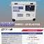 เครื่องปั่นไฟดีเซล JUPITER รุ่น JP-D5-SUPER thumbnail 9