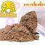 อะมิโน โปรตีน สารอาหารเลี้ยงเชื้อราทำลายแมลง thumbnail 2