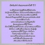 แหวนพลอยประจำวันเกิดวันเสาร์ ตัวเรือนเงินแท้ ประดับพลอยอเมทิส (Amathyse) thumbnail 5
