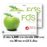 FOS Detox - อาหารเสริมดีท็อกซ์ ลดความอ้วน ฟอส กลิ่นแอปเปิ้ล (15 ซอง)