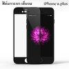 ฟิล์มกระจก iPhone 6 Plus เต็มจอ