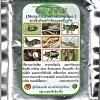 หัวเชื้อราเขียวเมธาไรเซียม สารชีวภัณฑ์กำจัดแมลง