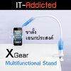 ขาหนีบ XGEAR Multifunction Stand