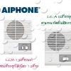 LEM-1/LE-A อินเตอร์คอม 2 สถานี ชนิดเดินสาย (AIPHONE) ชุด 2 เครื่อง