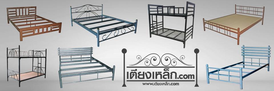 ขายเตียงเหล็ก เตียงเหล็กสองชั้น ราคาส่ง สำหรับหอพัก