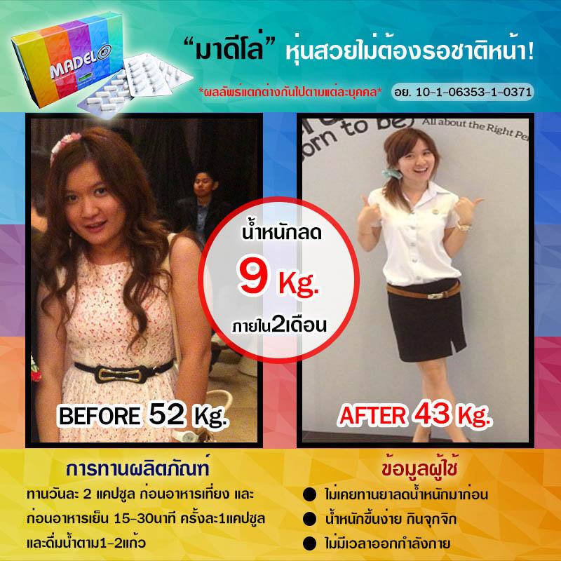 มาดีโล่ Before After คุณจอย ลดน้ำหนักได้ 9 kg