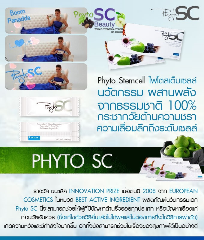 Phyto SC stem cell