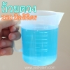 ถ้วยตวง ขนาด 250 มิลลิลิตร (1 ถ้วย)