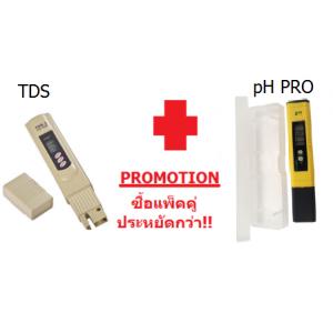 โปรโมชั้นพิเศษลดราคาซื้อแพ็คคู่ TDS meter+ PH PRO meter