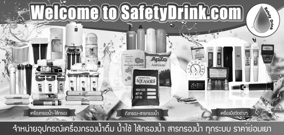 SafetyDrink