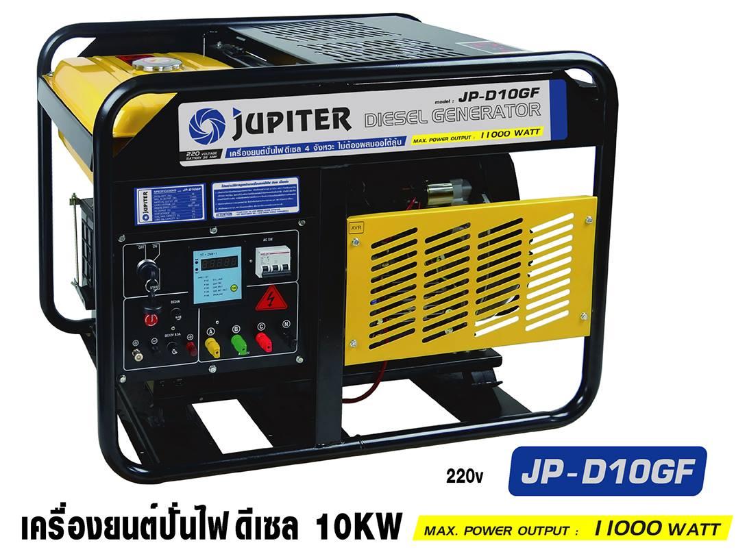 เครื่องยนต์ปั่นไฟ ดีเซล JUPITER (จูปิเตอร์) รุ่น JP-D10GF
