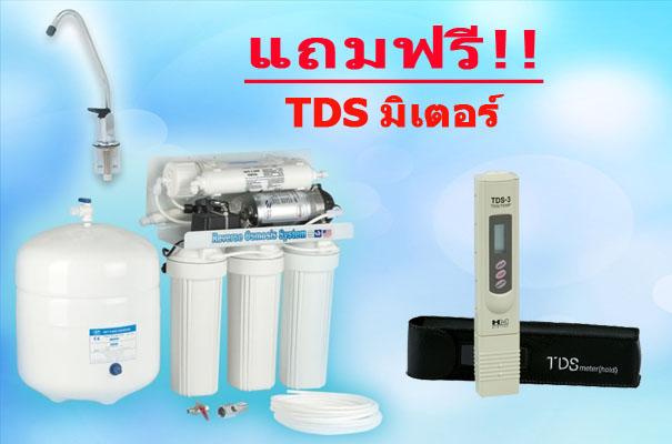 เครื่องกรองน้ำ RO Unipure แถมฟรี TDS