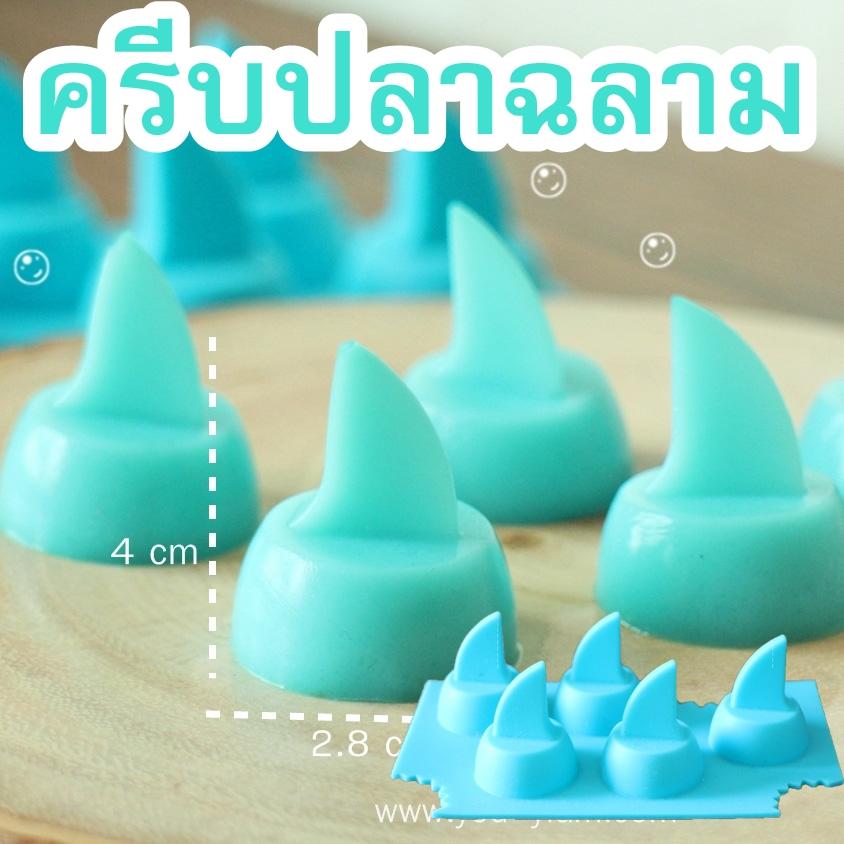 พิมพ์ขนม ครีบปลาฉลาม B661