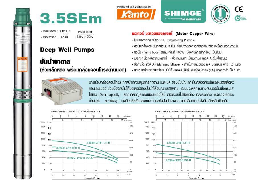 3.5SEm Deep Well Pumps ปั๊มน้ำบาดาล (หัวเหล็กหล่อ ชนิดคอนเดนเซอร์ด้านใน) รุ่น 3.5SEm 3/12-0.75T-DDD