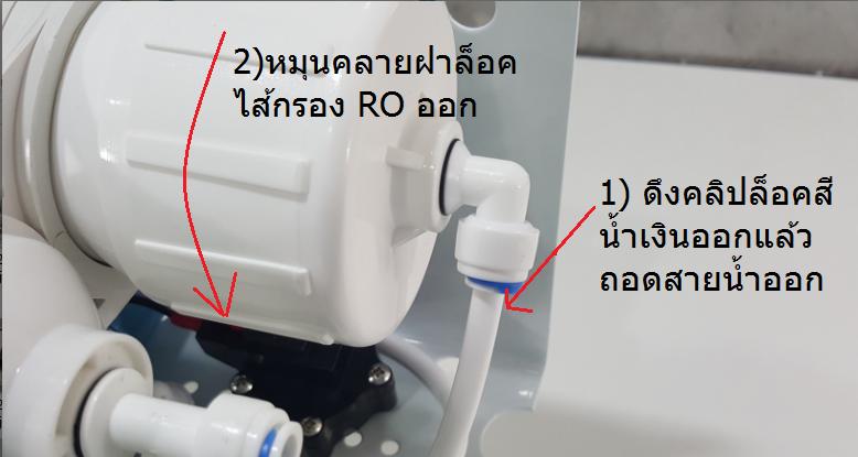 คลายฝาใส่ใส้กรอง RO Membrane