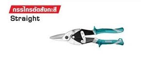 """กรรไกรตัดสังกะสีปากตรง ขนาด 10"""" (250mm) TOTAL รหัส THT522101"""