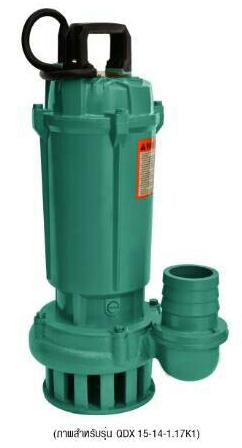 QDX Submersible Drainage Pumps ปั๊มแข่ดูดน้ำดี (ตัวอลูมิเนียม) รุ่น QDX 40-6-1.1K1