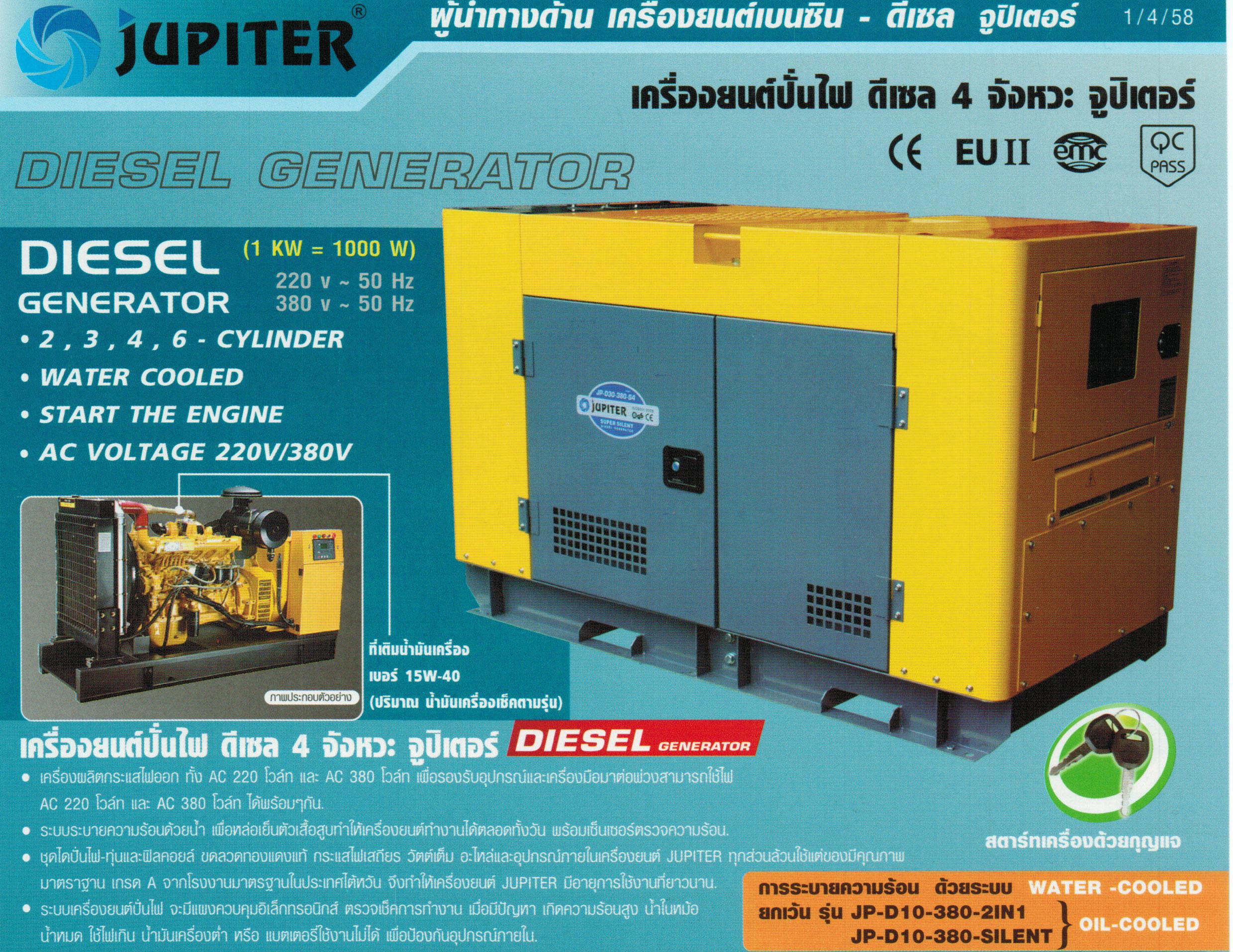 เครื่องปั่นไฟขนาดใหญ่ ดีเซล 4 จังหวะ JUPITER รุ่น JP-D100-380-S6
