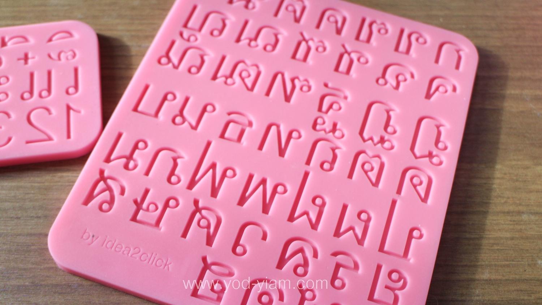 พิมพ์ขนม ตัวอักษรภาษาไทย B581