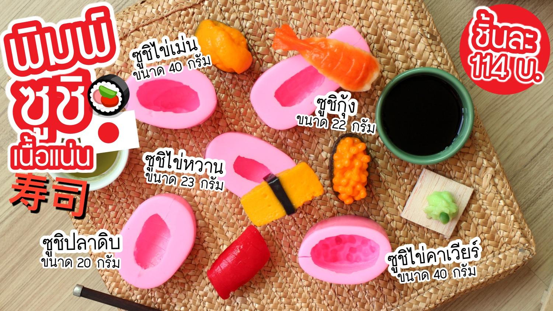 แม่พิมพ์วุ้น 3 มิติ ซูชิ 寿司