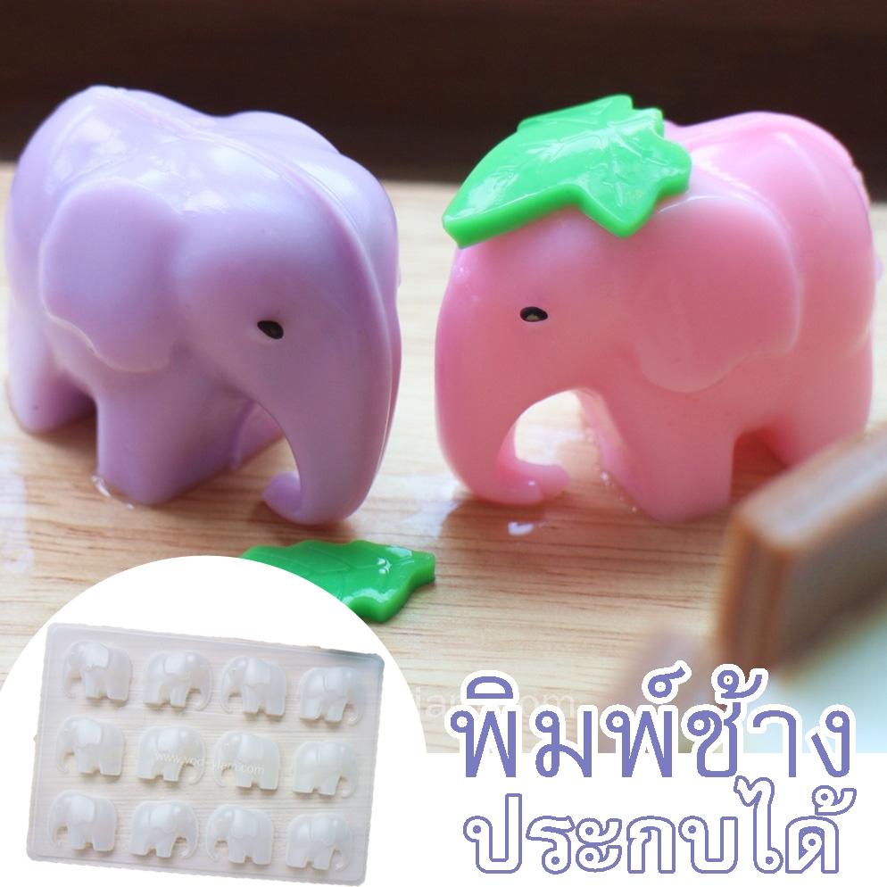 พิมพ์พลาสติก ช้าง ประกบได้ B591