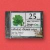 เมล็ดพันธุ์ Green Cos (เคลือบ) 25 เมล็ด