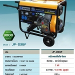 เครื่องยนต์ปั่นไฟดีเซล JUPITER รุ่น JP-D3GF