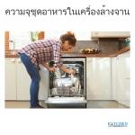 ความจุชุดอาหารในเครื่องล้างจาน