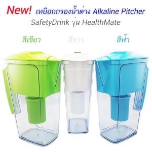 เหยือกทำน้ำด่างเพื่อสุขภาพ SafetyDrink รุ่น HealthMate