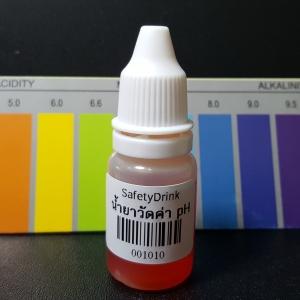น้ำยาทดสอบ pH