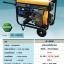 เครื่องยนต์ปั่นไฟดีเซล JUPITER รุ่น JP-D5GF thumbnail 1