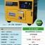 เครื่องยนต์ปั่นไฟดีเซล JUPITER รุ่น JP-D5-SILENT thumbnail 4