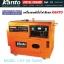 เครื่องยนต์ปั่นไฟดีเซล KANTO รุ่น KT-D5-SILENT thumbnail 1