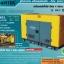 เครื่องปั่นไฟขนาดใหญ่ ดีเซล 4 จังหวะ JUPITER รุ่น JP-D20-380-S4 thumbnail 1