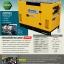 เครื่องยนต์ปั่นไฟดีเซล JUPITER รุ่น JP-D10-SILENT thumbnail 2