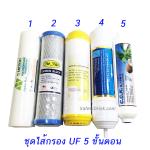 ชุดไส้กรองน้ำมาตรฐาน 5 ขั้นตอน แบบ UF Ultra Filter ราคาประหยัด