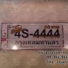 กรอบป้ายทะเบียนกันน้ำ คิตตี้ โมโนแกรม สีแดงพื้นขาว : License plates Frames – 4S Kitty