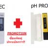 โปรโมชั้นพิเศษลดราคาซื้อแพ็คคู่ EC meter+ PH PRO